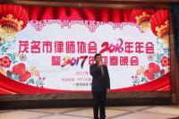 市律协举办2016年年会暨2017年迎春晚会